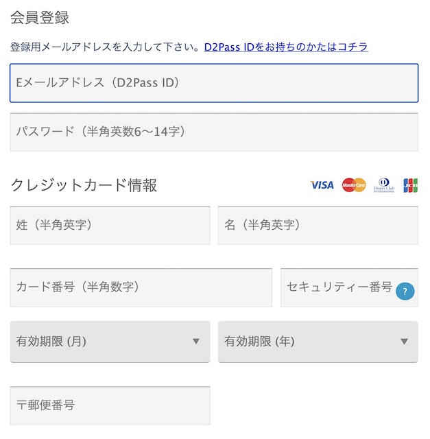 av9898の入会・登録方法