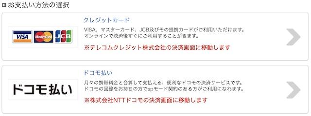 XCITYの入会・登録方法